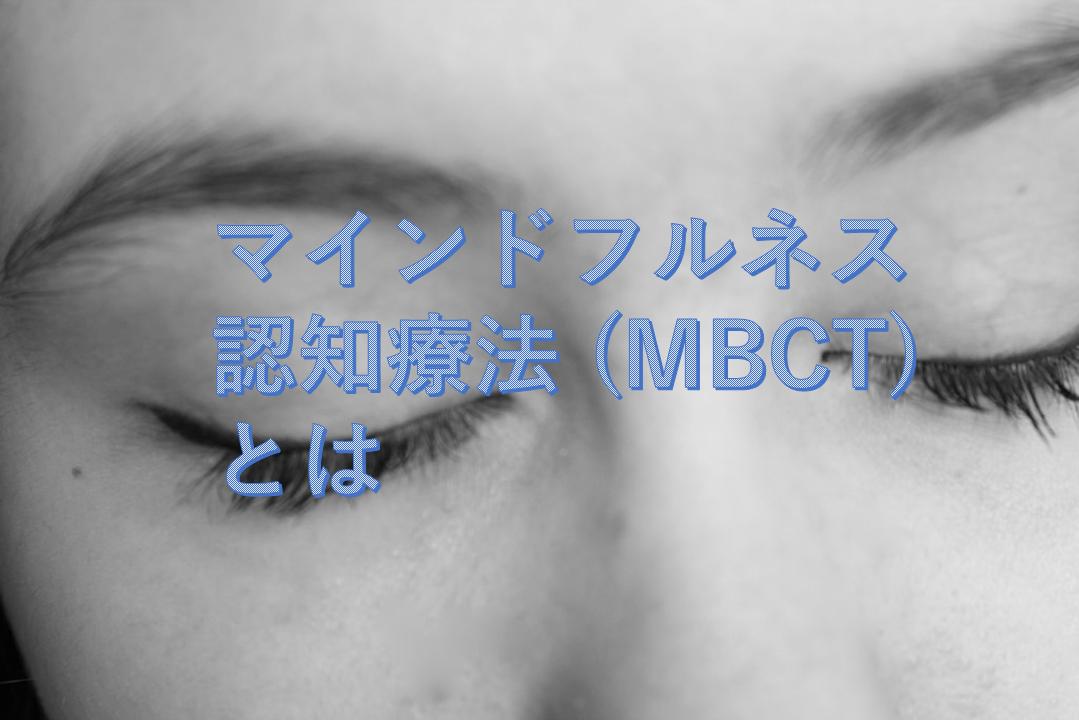 マインドフルネス認知療法(MBCT) とは