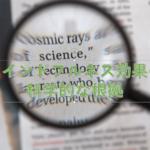 マインドフルネス効果の科学的な根拠