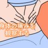 身体の痛みを観察