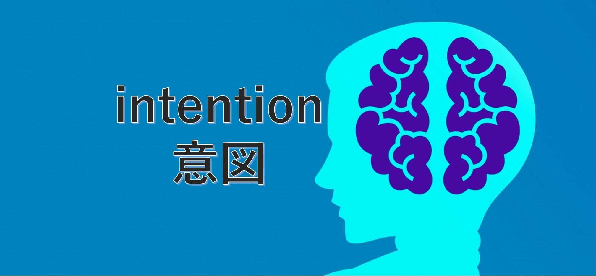 intention 意図