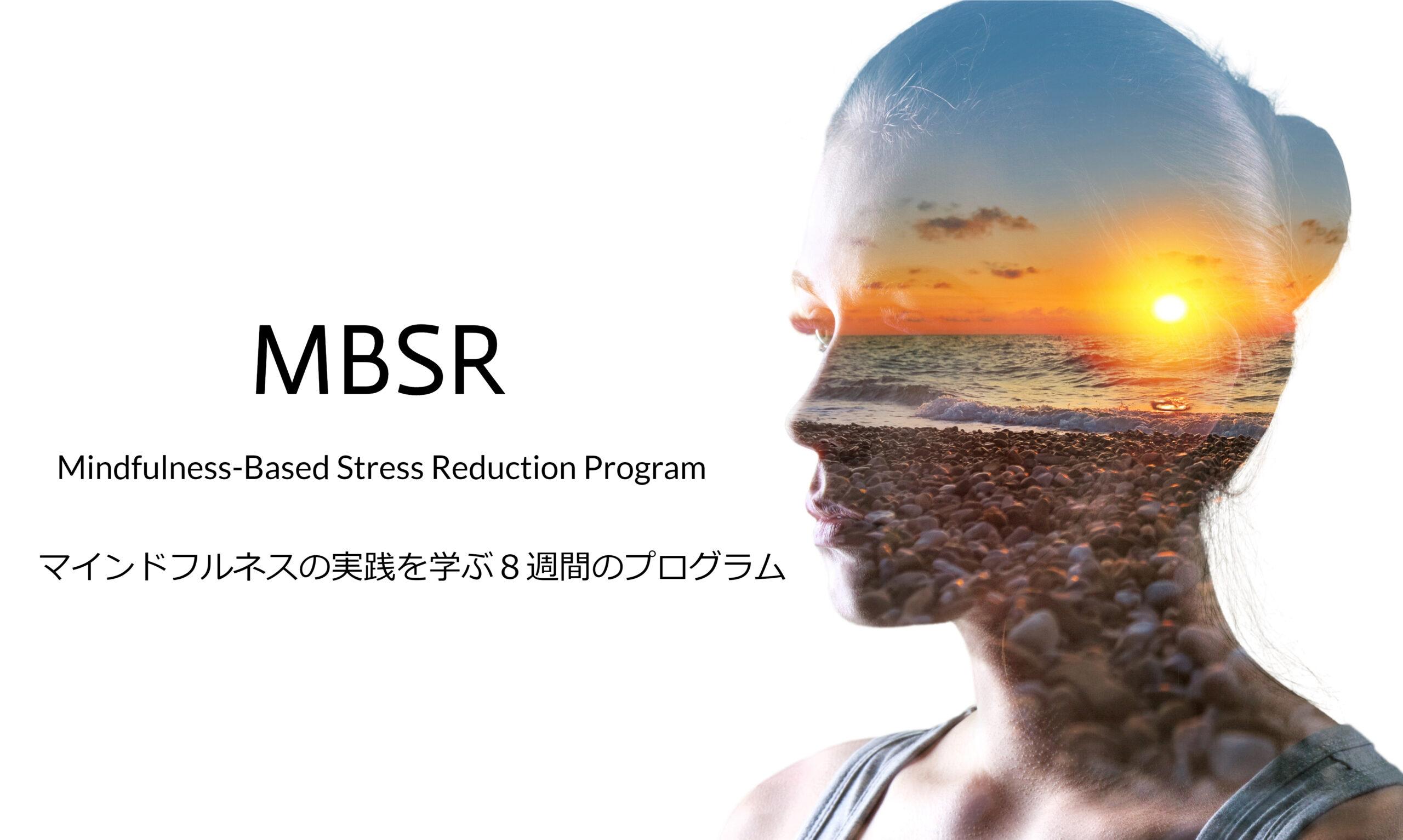 MBSR 8-week program